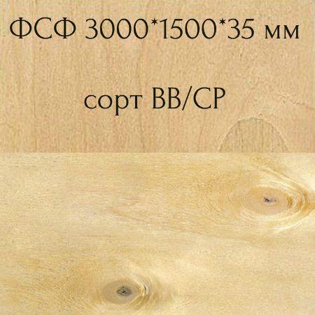 Фанера ФСФ 3000*1500*35 мм 2/3