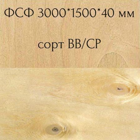 Фанера ФСФ 3000*1500*40 мм