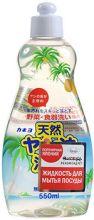 Kaneyo Жидкость для мытья посуды с натуральным пальмовым маслом 550 мл
