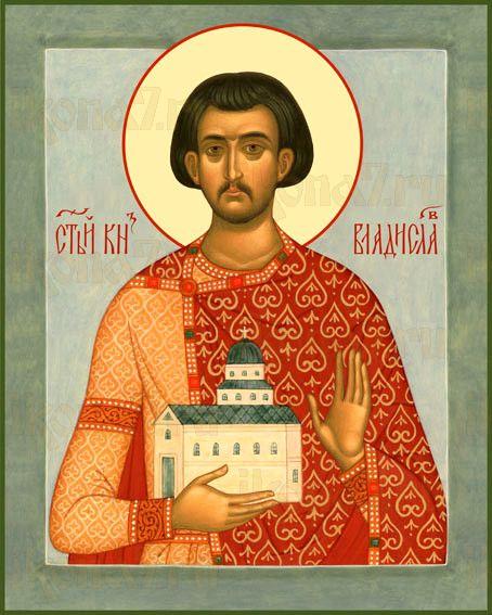 Владислав Сербский (рукописная икона)