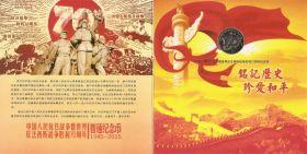 70 лет Победы во Второй мировой войне 10 юаней Китай 2015 Буклет