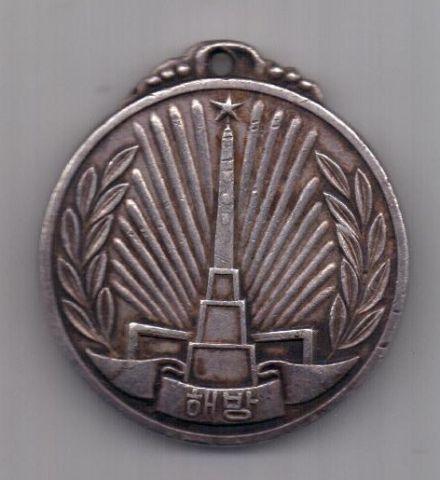 медаль 1945 г. Корея
