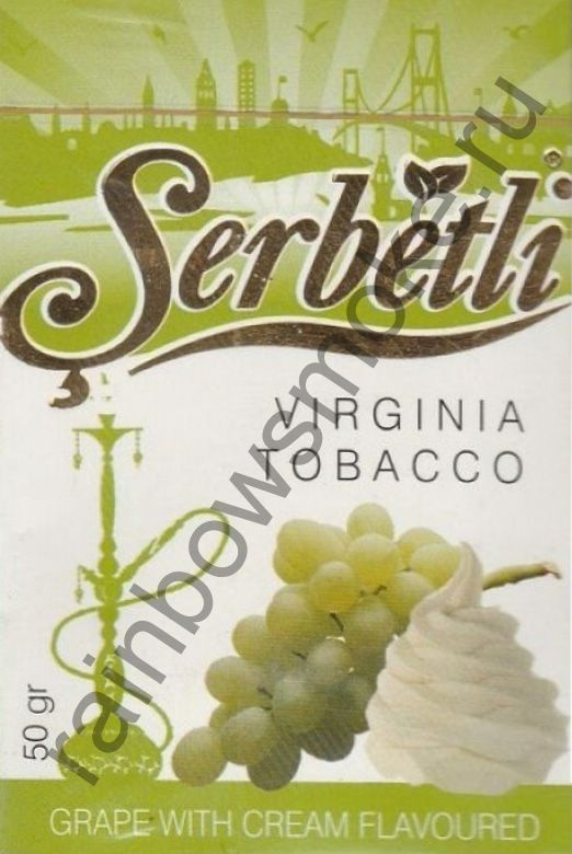 Serbetli 50 гр - Grape with Cream (Виноград со Сливками)