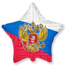 """Шар """"Россия"""",18""""/ 46 см (ООО """"Браво"""")"""