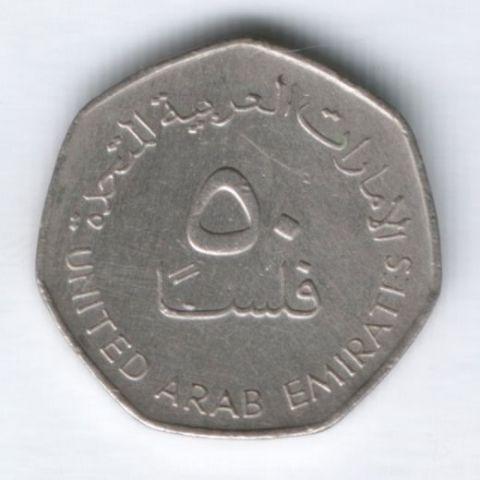 50 филсов 1998 г. ОАЭ