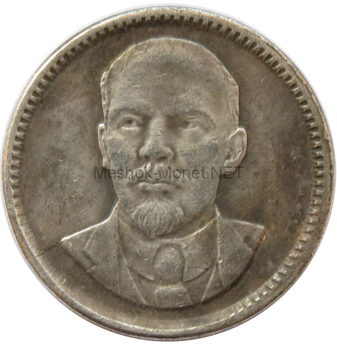 Копия Червонец 1949 года Ленин
