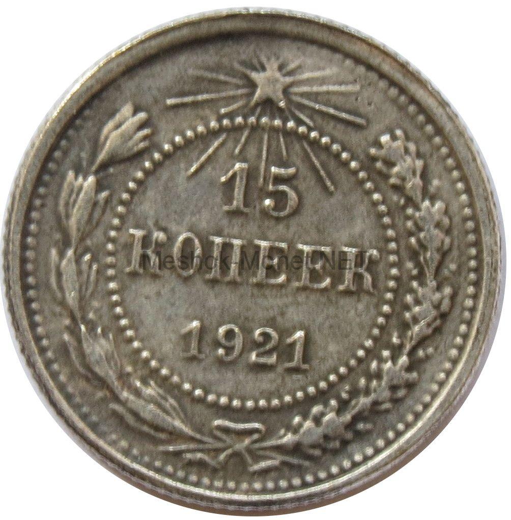Копия 15 копеек 1921 года