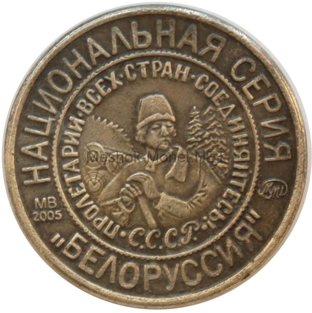 Копия 1 копейки 1925 года псевдоним белоруссия