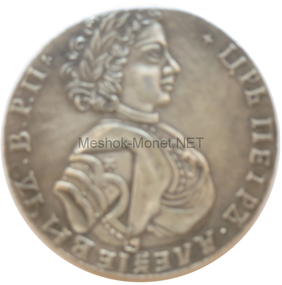 Копия Полтина 1710 года Петр 1 год цифрами