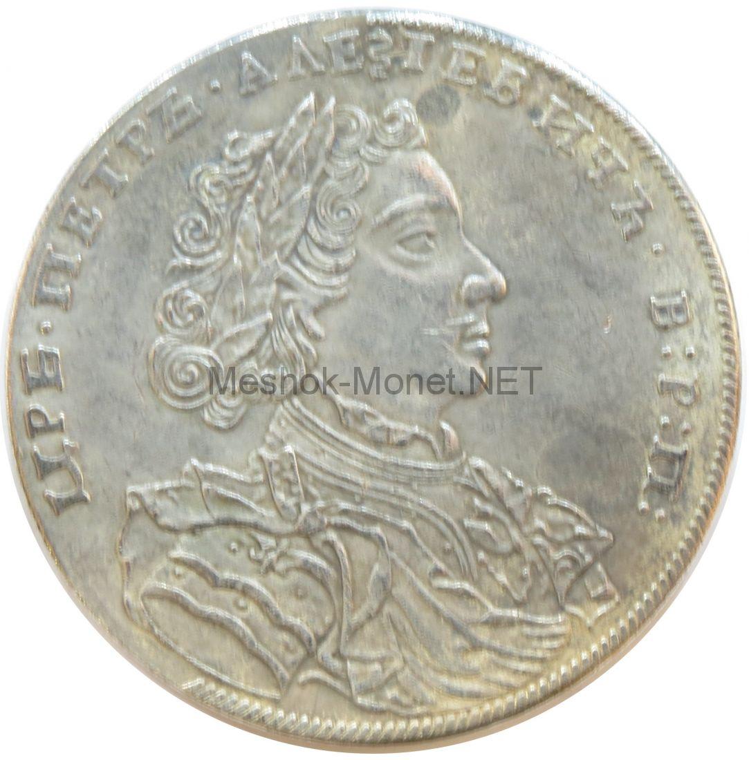 Копия Рубль Московский 1707 года (год цифрами)