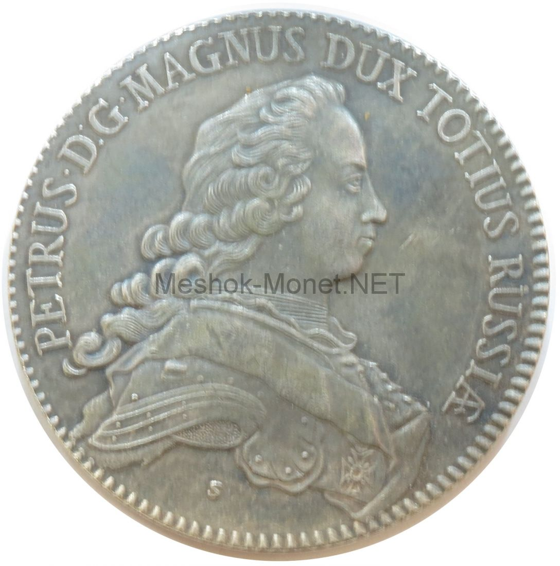 Копия Альбертусталер 1753 год Петр 3 sp