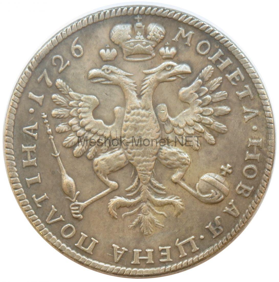 Копия Полтина 1726 год Екатерина I тип 2