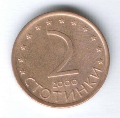 2 стотинки 2000 г. Болгария