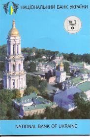 Ежегодные сборы Совета Управляющих ЕБРР в Киеве в 1998 году 2 гривны Буклет на заказ