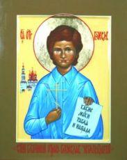 Вячеслав, отрок (рукописная икона)
