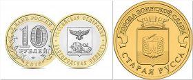 10 рублей 2016 год БЕЛГОРОДСКАЯ ОБЛАСТЬ UNC + 10 рублей ГВС СТАРАЯ РУССА