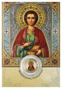 10 рублей 2014 года Пантелеймон Целитель - В буклете