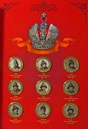Набор монет 2014 года Русские Цари (гравировка)