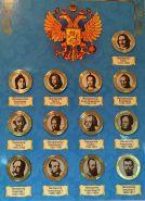 Набор монет 10 рублей 2014 года Императоры России в альбоме (гравировка)