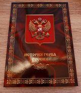 Набор монет 2014 года История герба России цветные (эмаль)