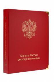 Альбом для монет России регулярного чекана с 1992 года [A004]