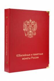 Альбом для юбилейных и памятных монет России (по хронологии выпуска) А022