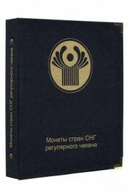 Альбом для регулярных монет СНГ A016