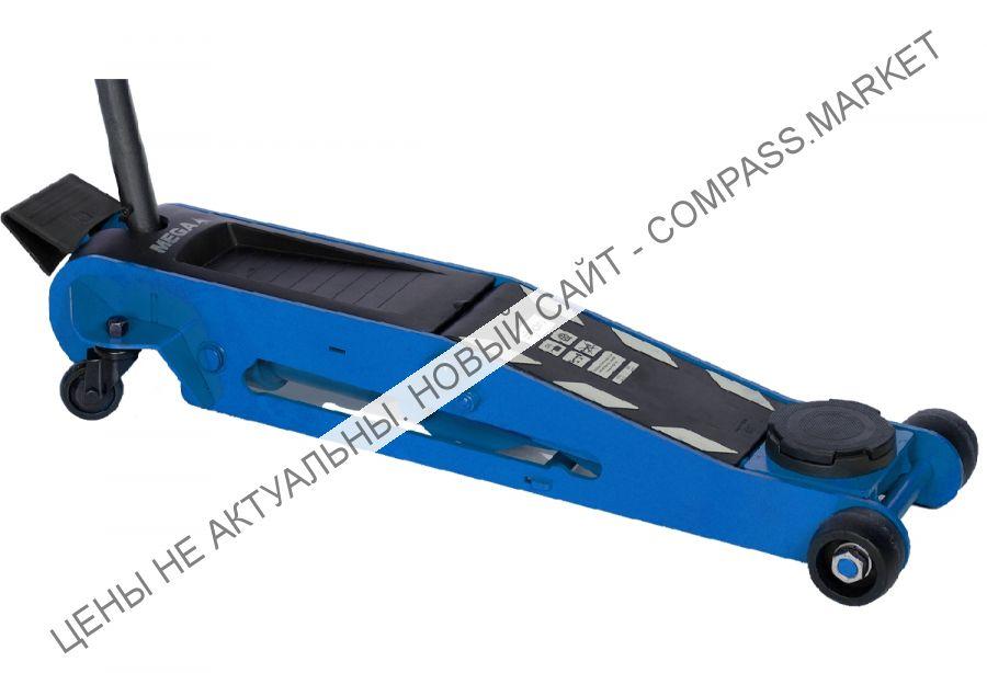 Домкрат подкатной гидравлический г/п 3000 кг., MEGA (Испания)