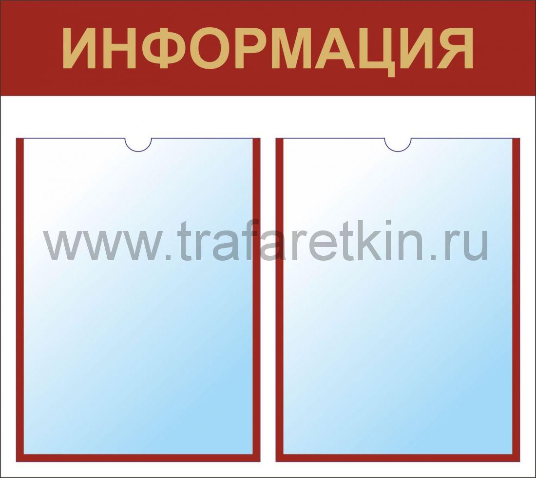 Инфо-стенд с двумя карманами А4