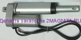 Актуатор 100 мм. 12 в 90 кг (привод линейный)