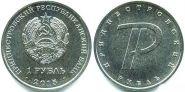 Знак приднестровский рубль 1 рубль Приднестровье 2015