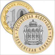 ПЕНЗЕНСКАЯ ОБЛАСТЬ 10 рублей 2014 UNC