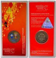 25 рублей (цветная), XXII Олимпийские зимние игры и XI Паралимпийские зимние игры 2014 года в Сочи (Лучик и снежинка)
