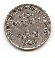 15 копеек - 1 злотый Россия 1840 для Польши НГ