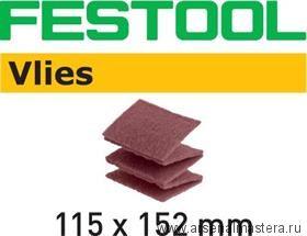 Шлифовальный материал FESTOOL Vlies 115x152 FN 320 VL/30 497088