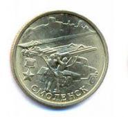 Смоленск 2 рубля 2000г.