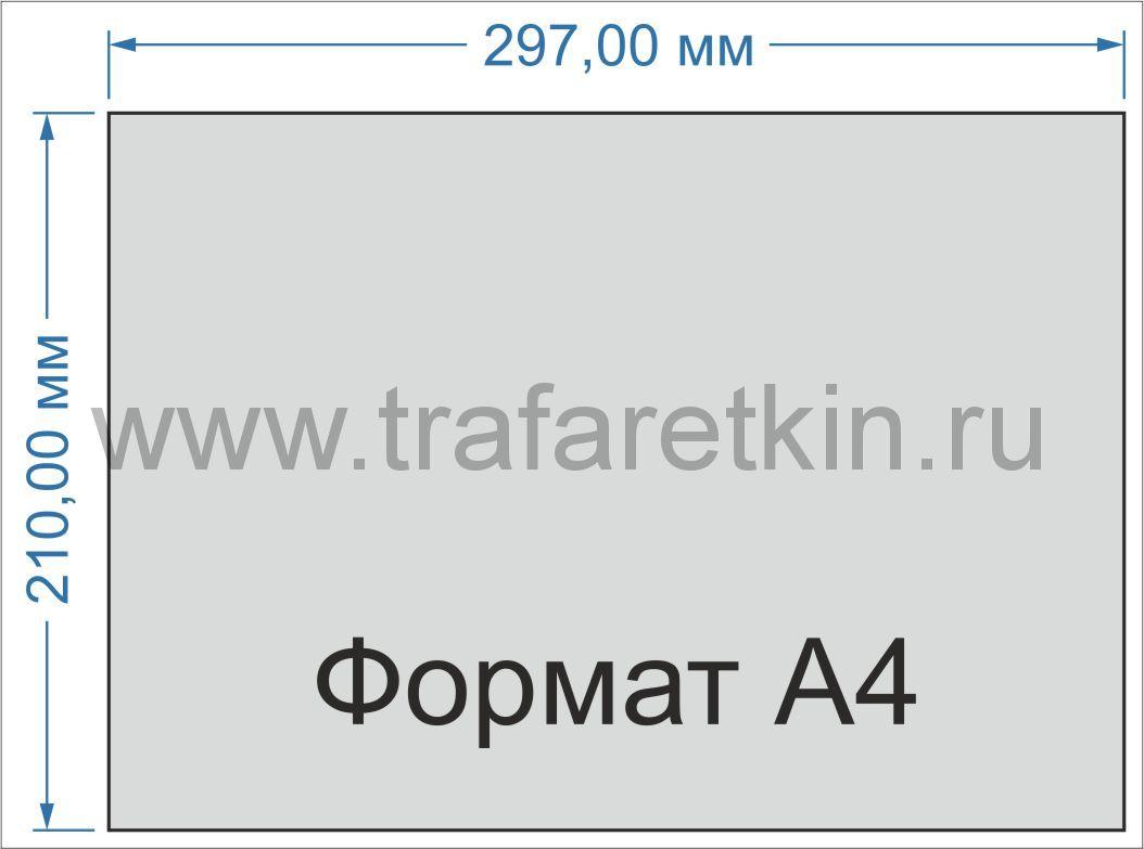 Трафарет формата А4 (210мм х 297мм) для рекламы на асфальте.