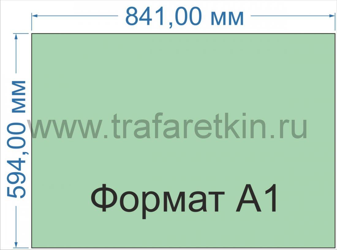 Трафарет формата А1 (594мм х 841мм) для рекламы на асфальте.