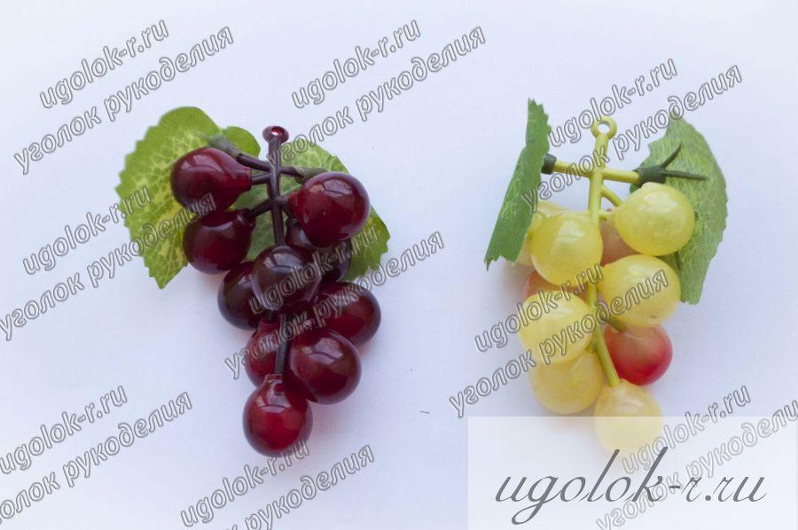 Виноград 7х5 см