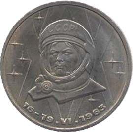 20-летие первого полета в космос женщины В.В.Терешковой 1 рубль 1983