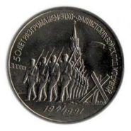 50 лет разгрома немецко-фашистских войск под Москвой. 3 рубля, 1991 год, СССР.