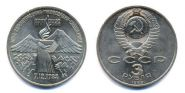 Армения 3 рубля 1989