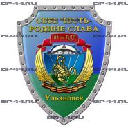 Наклейка 104 гв. ВДД Ульяновск