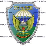 Наклейка 331 гв. ПДП Кострома