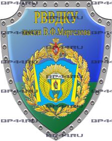 Наклейка РВВДКУ