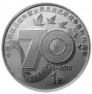 КИТАЙ 1 юань 2015 70 лет