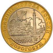Дорогобуж 10 рублей 2003