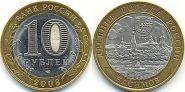 Касимов 10 рублей 2003 г.