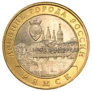 Ряжск 10 рублей, 2004