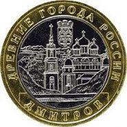 10 РУБЛЕЙ 2004 ГОДА - ДМИТРОВ ММД оборот